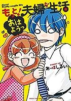 もっと!夫婦な生活(3): おはようっ (まんがタイムコミックス)