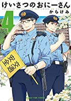 けいさつのおにーさん(4) (まんがタイムコミックス)