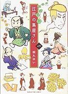 江戸の蔦屋さん(1) (まんがタイムコミックス)