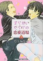 まちがいだらけの恋愛道場(1) (まんがタイムコミックス)