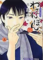 わさんぼん(5) (まんがタイムコミックス)