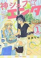 神シュフ☆エンタ(1) (まんがタイムコミックス)