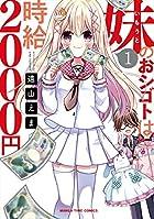 妹のおシゴトは時給2000円(1) (まんがタイムコミックス)