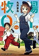牧場OL(3) (まんがタイムコミックス)
