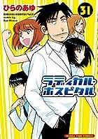 ラディカル・ホスピタル(31) (まんがタイムコミックス)