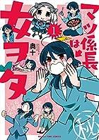 マツ係長は女ヲタ 1 (まんがタイムコミックス)