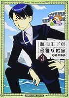 航海王子の優雅な船旅(3) (まんがタイムコミックス)