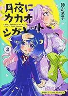 月夜にカカオシガレット(2) (まんがタイムコミックス)