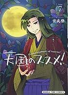 天国のススメ!  7 (まんがタイムコミックス)