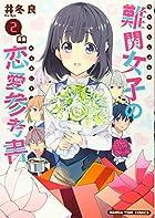 難関女子の恋愛参考書 2 (まんがタイムコミックス)