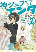 神シュフ☆エンタ 2 (まんがタイムコミックス)