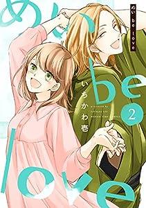 めい be love 2