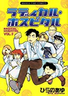 ラディカル・ホスピタル 1 (まんがタイムコミックス)