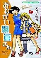 おねがい朝倉さん 3 (まんがタイムコミックス)
