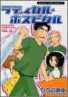 ラディカル・ホスピタル 5 (まんがタイムコミックス)