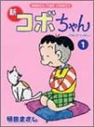 新コボちゃん 1 (1)まんがタイムコミックス