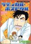 ラディカル・ホスピタル 7 (まんがタイムコミックス)