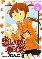 らいか・デイズ 2 (まんがタイムコミックス)