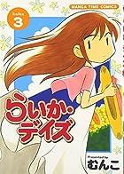 らいか・デイズ 3 (まんがタイムコミックス)