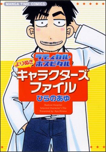まんがタイムコミックス