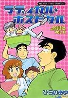 ラディカル・ホスピタル 11 (まんがタイムコミックス)