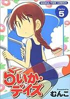 らいか・デイズ 5 (まんがタイムコミックス)