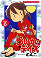 らいか・デイズ 6 (まんがタイムコミックス)