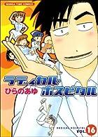 ラディカル・ホスピタル 16 (まんがタイムコミックス)
