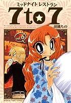 ミッドナイトレストラン7to7(6) (まんがタイムコミックス)