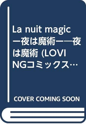 La nuit magic(夜は魔術)