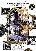 魔法少女まどか☆マギカ 10th Anniversary Book 2
