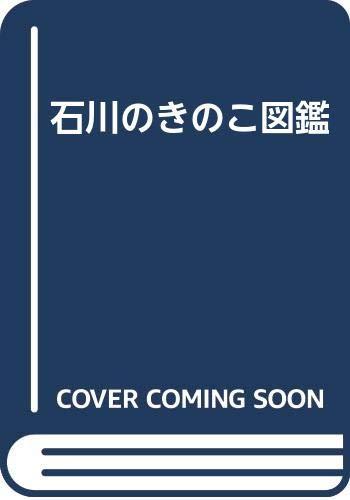 石川のきのこ図鑑