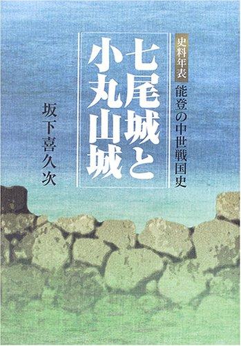 七尾城と小丸山城