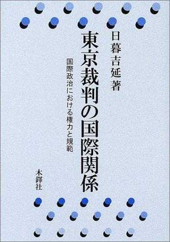 東京裁判の国際問題