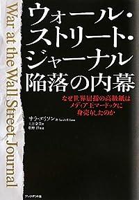 『ウォール・ストリート・ジャーナル陥落の内幕』