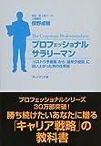 プロフェッショナルサラリーマン ― 「リストラ予備軍」から「最年少役員」に這い上がった男の仕事術(俣野成敏)