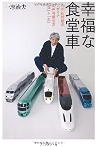 「九州国」の列車で行こう! 『幸福な食堂車』