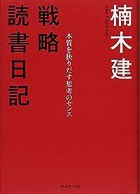 『戦略読書日記 〈本質を抉りだす思考のセンス〉 』by 出口 治明