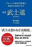 超訳 武士道―グローバル時代の教養を英語と日本語で学ぶ(松本 道弘)