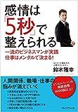 感情は「5秒」で整えられる 一流ビジネスマンが実践 仕事はメンタルで決まる! (鈴木 雅幸)
