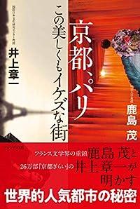 『京都、パリ ―この美しくもイケズな街』斯界の泰斗が語り合う二都にまつわる薀蓄