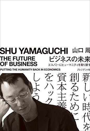 ビジネスの未来