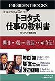 トヨタ式仕事の教科書 「誰でも結果が出る」7つのからくりPRESIDENT BOOKS