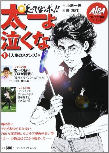 プレジデントムック ALBA TROS-VIEWプレミア漫画シリーズ