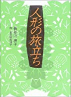 Ningyō no tabidachi by Setsuko Hasegawa