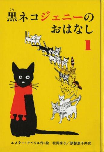 黒ネコジェニーのおはなし1と2