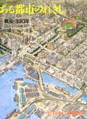 ある都市のれきし-横浜・330年-