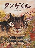 Tange-kun by Ken Katayama