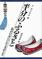 Hanbun no furusato : watakushi ga Nihon ni…