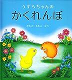 うずらちゃんのかくれんぼ幼児絵本シリーズ